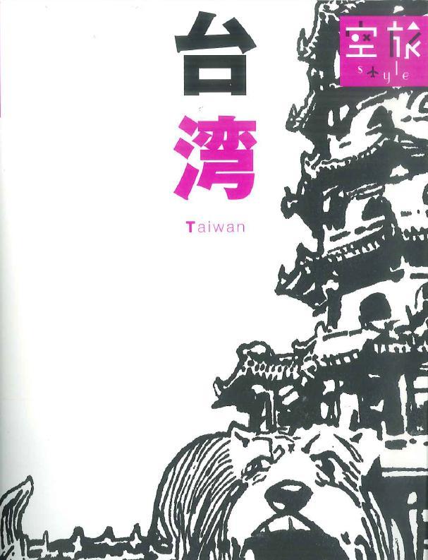 空旅Style「台湾」.jpg